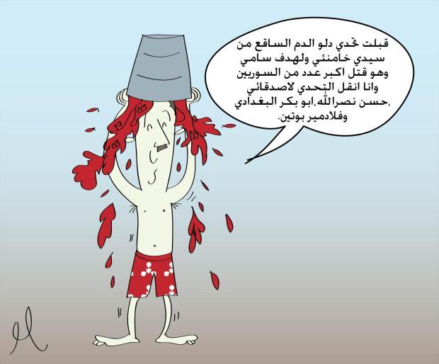 بشار يقوم بتحدي دلو دم الشعب السوري