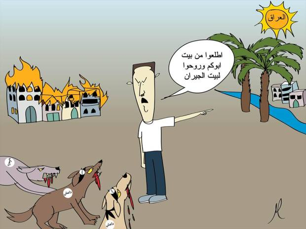 داعش طالعة من بيت ابوها رايحه لبيت الجيران
