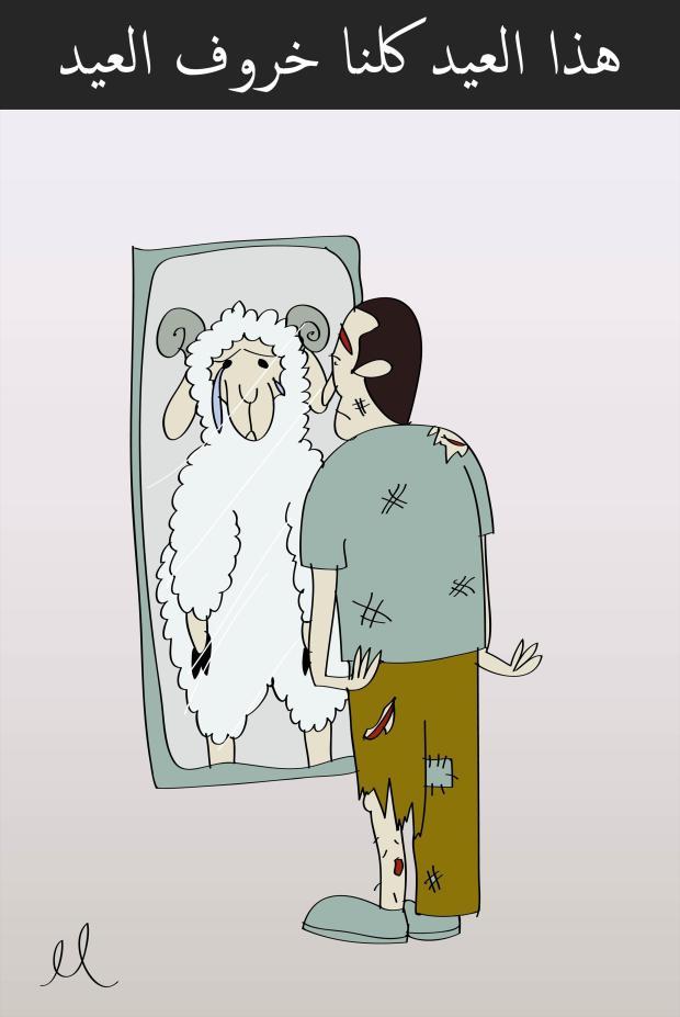 هذا العيد كلنا خروف العيد