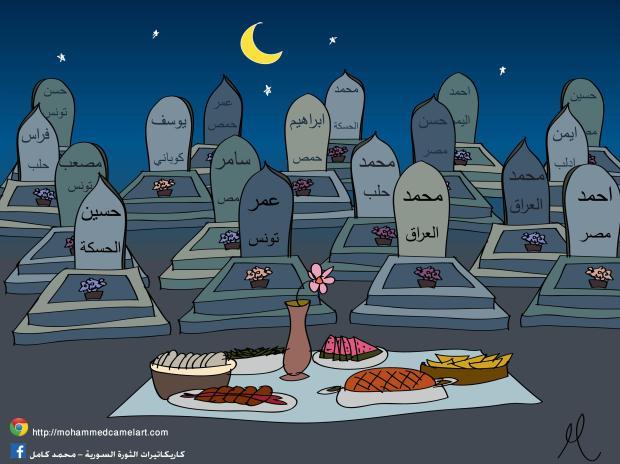 رمضان حزين
