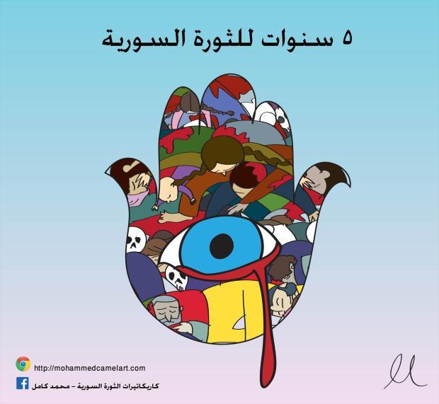 سنوات القهر والذل تتواصل على الشعب السوري.jpg
